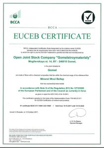 EUCEB CERTIFICATE until 15.10.2020 г.